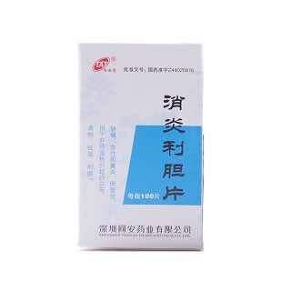 消炎利胆片(薄膜衣小片)