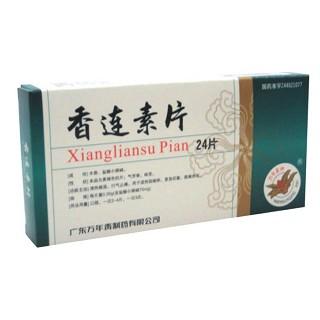 香连素片(万年青牌)
