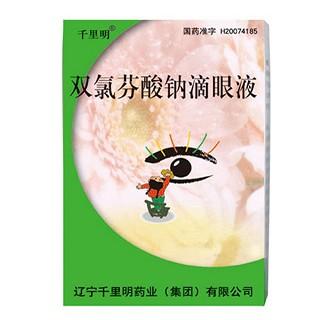 双氯芬酸钠滴眼液