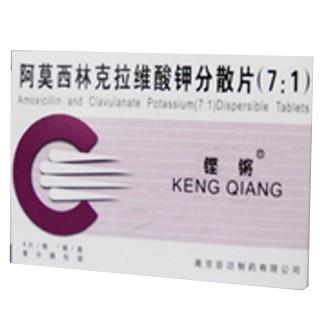 阿莫西林克拉维酸钾分散片(铿锵)