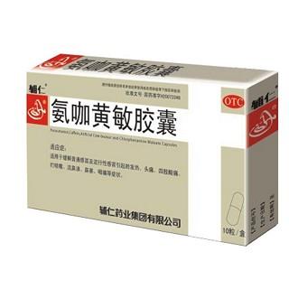 氨咖黄敏胶囊(小儿氨酚黄那敏颗粒)
