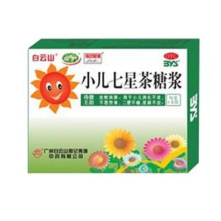 小儿七星茶糖浆(白云山)