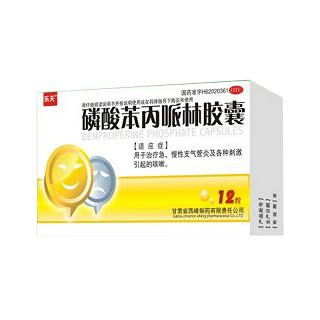 磷酸苯丙哌林胶囊(乐天)