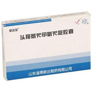 头孢氨苄甲氧苄啶胶囊(新达宝)