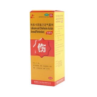 利多卡因氯己定气雾剂(成膜型)
