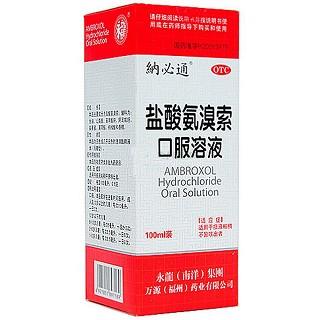 盐酸氨溴索口服溶液(纳必通)