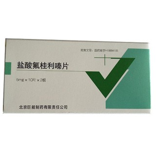 盐酸氟桂利嗪片