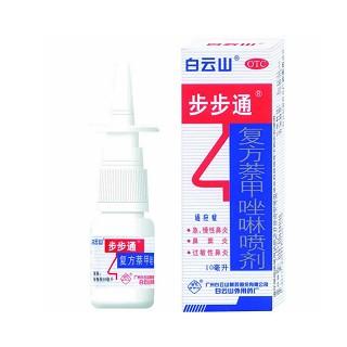 复方萘甲唑啉喷剂(乎泰)