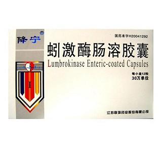 蚓激酶肠溶胶囊(降宁)