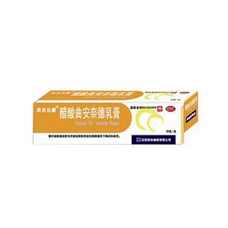 醋酸曲安奈德乳膏(农夫日康)