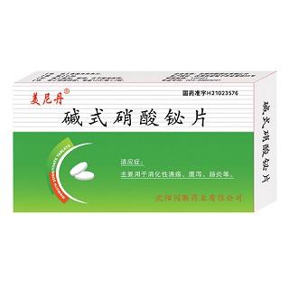 碱式硝酸铋片(美尼丹)