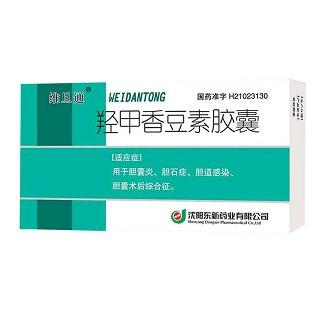 羟甲香豆素胶囊(维旦通)