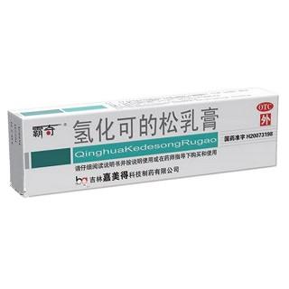 氢化可的松乳膏(氢化可的松软膏(霸奇)