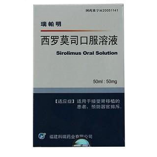 西罗莫司口服溶液(瑞帕明)