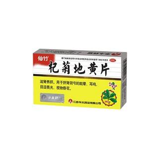 杞菊地黄片(仙竹)