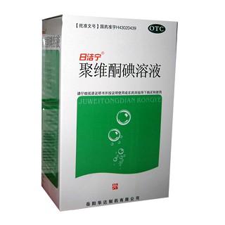 聚维酮碘溶液(日洁宁)