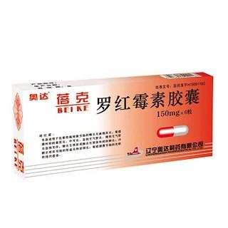 罗红霉素胶囊(蓓克罗)