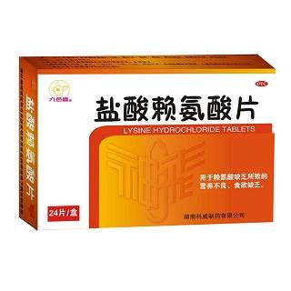 盐酸赖氨酸片(九色鹿)