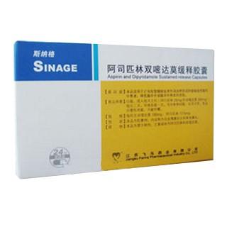 阿司匹林双嘧达莫缓释胶囊(斯纳格)