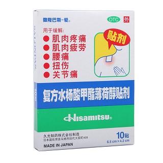 复方水杨酸甲酯薄荷醇贴剂(撒隆巴斯)