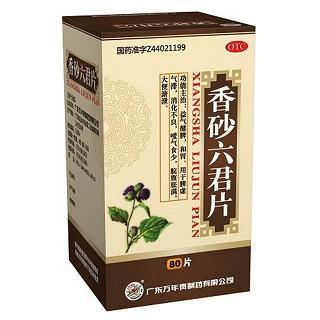 香砂六君片
