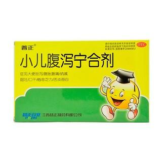 小儿腹泻宁合剂(普正)