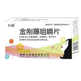 金刚藤咀嚼片(九典)