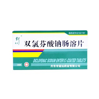 双氯芬酸钠肠溶片(新远通)