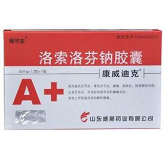 洛索洛芬钠胶囊(康威迪克)