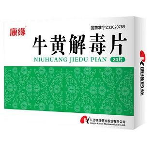 康缘(牛黄解毒片)