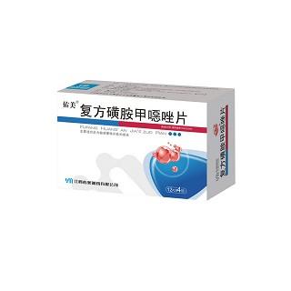 复方磺胺甲�f唑片
