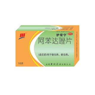 阿苯達唑片(護常寧)