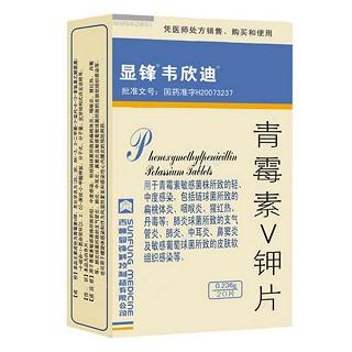 青霉素V钾片(显锋)