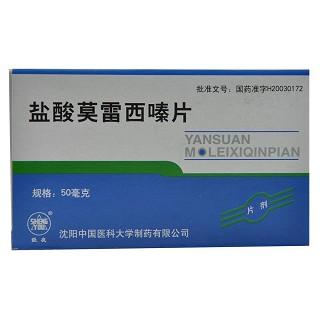 盐酸莫雷西嗪片