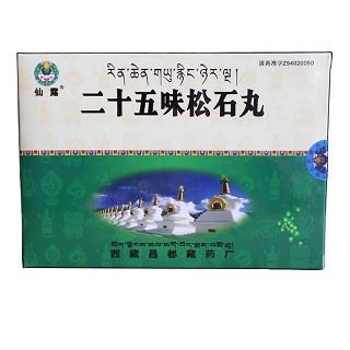 二十五味松石丸(仙露)