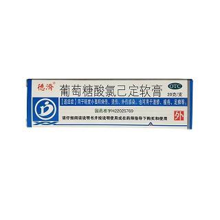 葡萄糖酸氯己定软膏(长清方)