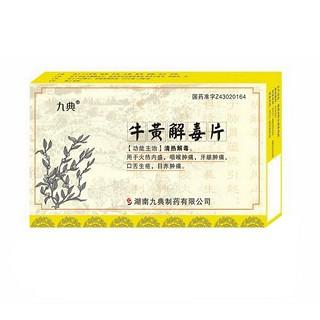 九典(牛黄解毒片)