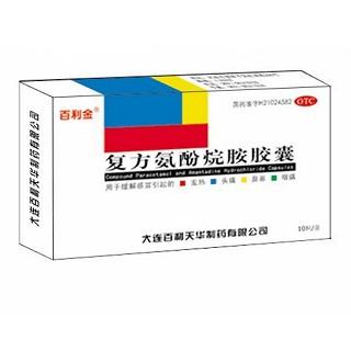 百利金(复方氨酚烷胺胶囊)
