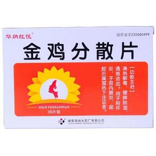 金鸡分散片(华纳红悦)