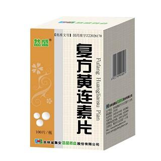 复方黄连素片(益盛)