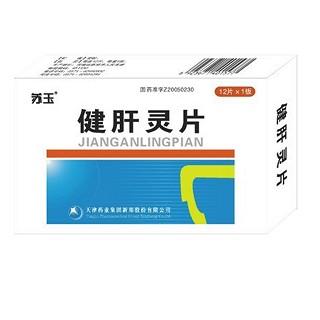 健肝灵片(苏玉)
