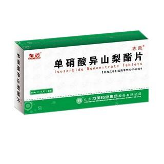 单硝酸异山梨酯片