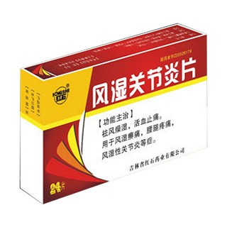 风湿关节炎片(红石)