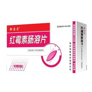 红霉素肠溶片(新活力)