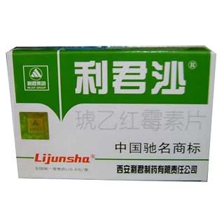 琥乙红霉素片(利君沙)