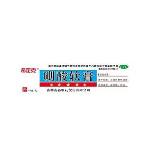 硼酸软膏(希定克)