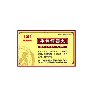 牛黄解毒丸(吉祥春)