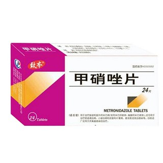 甲硝唑片(致本)