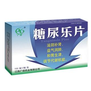 糖尿乐片(广信)