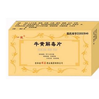 一纯(牛黄解毒片)